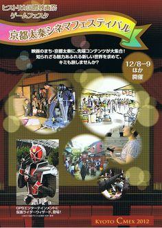 京都太秦シネマフェスティバル    2012年12月8〜9日