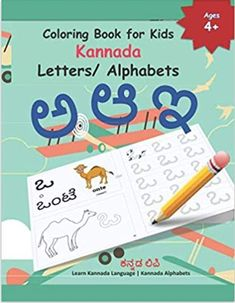 Coloring Book for Kids Kannada Letters/ Alphabets: Learn Kannada Alphabets Alphabet Writing Practice, Teaching The Alphabet, Alphabet Worksheets, Letters For Kids, Tracing Letters, Word Pictures, Help Teaching, English Words, Good Morning Quotes