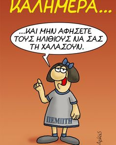 Funny Greek, Greek Quotes, Good Morning, Humor, Comics, Instagram Posts, Fictional Characters, Funny Stuff, Diy