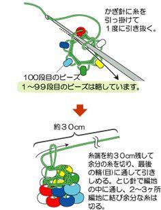 ビーズクロッシェ(チューブ)の編み方3