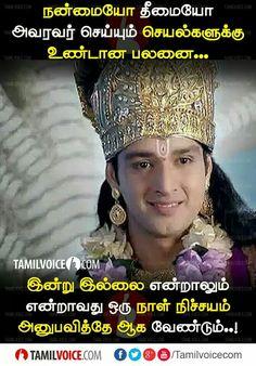 JaiShreeKrish❣️❣️❣️❣️❣️❣️❣️❣️ Voice Quotes, Apj Quotes, Photo Quotes, Tamil Motivational Quotes, Inspirational Quotes, Hindu Mantras, Hindu Rituals, Mahabharata Quotes, Geeta Quotes