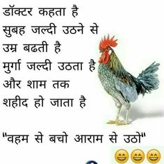 27 funny good morning images es message in english hindi. Funny Quotes In Hindi, Jokes In Hindi, Jokes Quotes, Funny Quotes About Life, Hindi Chutkule, Life Quotes, Funny Good Morning Messages, Good Morning Funny, Good Morning Quotes