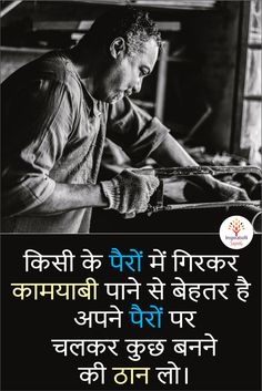 In hindi for whatsapp, thoughts in hindi on education, motivational shayari Inspirational Artwork, Short Inspirational Quotes, Motivational Quotes For Workplace, Motivational Thoughts In Hindi, Workplace Quotes, Inspirational Quotes Wallpapers, Hindi Quotes On Life, Motivational Quotes For Success, Inspiring Quotes About Life