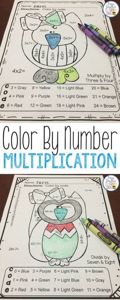 Looking for an adorable way to integrate math with your morning work or math rotations? Lay one on the desk each morning for your morning work and your day will start out smoothly. These FUNKY Owls Multiplication Worksheets include FIVE No Prep Printables that can be used for your math center, small group, RTI pull out, seat work, substitute days or homework, answer keys included too! Our FUNKY SERIES - Students can't predict the answers and they love the colorful finished product...