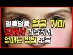 설탕에 얼굴을 씻은 결과! 놀라운 효과를 발휘한다! (Ranking World) - YouTube