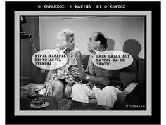 Ο Κλέαρχος, η Μαρίνα και ο κοντός - Πόπη Λάζου, Βασίλης Αυλωνίτης Old Greek, Enjoy Your Life, The Rock, Comedy, How To Memorize Things, Old Things, Cinema, Album, Actors