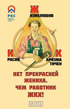 Соц. плакат ЖКХ