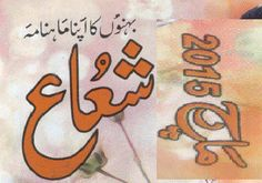 Shua March 2015, Read Online Urdu Digest Free or Download Here, this monthly edition of Urdu Shoaa Digest Contains following stories: Pehli Shua (First Ray of Sun) by Razia Jameel, Hamad by Tanweer Phul, Naat by Riaz ud Din Soharwardi, Sayings of Muhammad PBUH (Nabi Ki Batain) by Editor, Dastak (Knock) by Shaheen Rasheed, Shua Key Sath by Editor, Aagha Ali Abbas by Shaheen Rasheed, Aik Thi Mishal by Rokhsana Nigar Adnan, Raqse Bismal by Nabeela Aziz, Yaram by Samera Hamed,