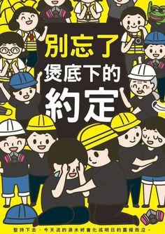 18 Hong Kong Protest Art Ideas Protest Art Hong Kong Kong