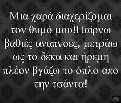 Greek quotes (facebook) Greek Quotes, Funny Photos, Favorite Quotes, Qoutes, Motivation, Words, Memes, Facebook, Minions