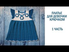 Платье для девочки крючком (часть 1). Вязание крючком для начинающих. Мастер-класс. - YouTube