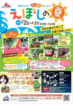 夏営業チラシ Graph Design, Flyer Design, Web Design, School Brochure, Kids Poster, Travel Design, Editorial Layout, Type Setting, Japanese Design
