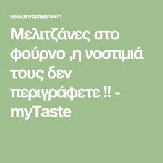 Μελιτζάνες στο φούρνο ,η νοστιμιά τους δεν περιγράφετε !! - myTaste