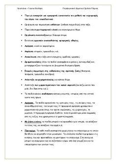 ανάπτυξη προφορικού & γραπτού λόγου ενδεικτικές δραστηριότητες Back To School, Language, Classroom, Education, Class Room, First Day Of School, Entering School, Teaching, Language Arts