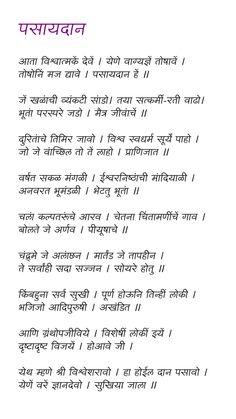 27 Best Marathi Suvichar images in 2018 | Marathi poems