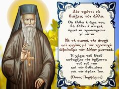 ΔΕΝ ΠΡΕΠΕΙ ΝΑ ΒΙΑΖΕΙΣ ΤΟΝ ΑΛΛΟΝ True Faith, Faith In God, Greek Quotes, Wise Quotes, Christian Faith, Christian Quotes, Greek Independence, Religious Images, Perfect Love