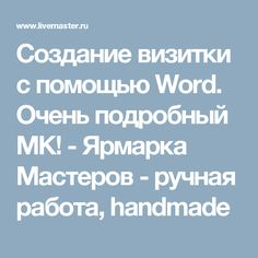 Создание визитки с помощью Word. Очень подробный МК! - Ярмарка Мастеров - ручная работа, handmade