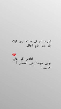 Alishna khan - poetry Poetry Pic, Poetry Quotes In Urdu, Best Urdu Poetry Images, Love Poetry Urdu, Urdu Quotes, Qoutes, Love Romantic Poetry, Romantic Love Quotes, Some Funny Jokes