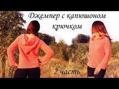 ДЖЕМПЕР С КАПЮШОНОМ БЕЗ ШВОВ крючком (2 часть) - YouTube
