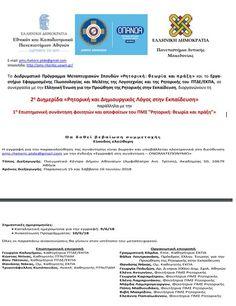 ΑΙΟΛΙΚΑ ΓΡΑΜΜΑΤΑ: Το Διιδρυματικό Πρόγραμμα Μεταπτυχιακών Σπουδών «Ρ...
