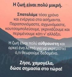 @ola_gia_tin_gunaika_official #olagiatingunaika Words Quotes, Me Quotes, Motivational Quotes, Sayings, Greek Quotes, Meaningful Words, Picture Quotes, Health Tips, Psychology