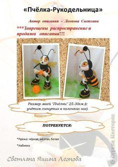 Игрушка Вязание крючком Пчёлка-Рукодельница Пряжа фото 1