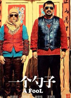 A Fool-Chinese movie 2014 Golden Horse