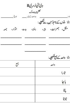 48 Best URDU ACTIVITIES/W.SHEETS: images | Writing skills ...