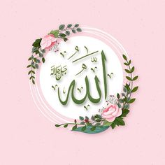 Allah At-Tawab (the Accepter of Repentance, the Oft-Forgiving) Flowery Wallpaper, Flower Background Wallpaper, Allah Wallpaper, Islamic Quotes Wallpaper, Allah Calligraphy, Islamic Art Calligraphy, Iphone Wallpaper Vsco, Galaxy Wallpaper, Islamic Posters