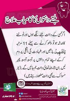 Quran Quotes Love, Islamic Love Quotes, Muslim Quotes, Islamic Inspirational Quotes, Religious Quotes, Hadith Quotes, Duaa Islam, Islam Hadith, Allah Islam