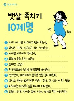 Fitness Diet, Health Fitness, Korean Text, Knowledge Quiz, Better Posture, Healthy Exercise, Homemade Skin Care, Health Education, Herbal Remedies