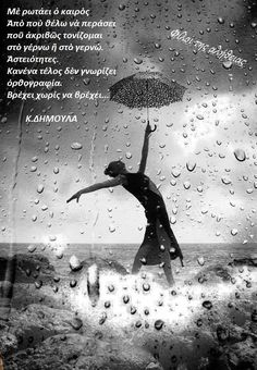 Μὲ ρωτάει ὁ καιρὸς Ἀπὸ ποὺ θέλω νὰ περάσει ποῦ ἀκριβῶς τονίζομαι στὸ γέρνω ἢ στὸ γερνώ. Ἀστειότητες. Κανένα τέλος δὲν γνωρίζει ὀρθογραφία. Βρέχει χωρίς να βρέχει...Δημουλά