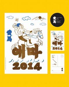 2014 애마 신년카드 & 포스터 - 디지털 아트