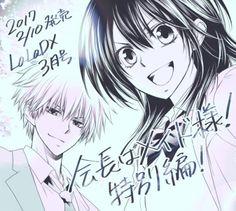 Hiro Fujiwara publicará un capítulo especial de Kaichou wa Maid-sama! el 10 de febrero.