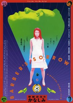 "MP533. ""Barber's Sorrow"" Japanese Movie Poster by Tadanori Yokoo (Ryuichi Hiroki 2002) / #Movieposter"
