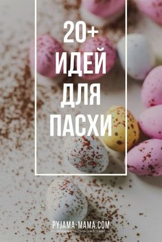 Useful Life Hacks, Holidays And Events, Happy Easter, Merry Christmas, Eggs, Sweets, Food And Drink, Cooking, Breakfast