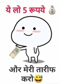 Cute Baby Quotes, Best Friend Quotes Funny, Cute Funny Quotes, Funny Jokes In Hindi, Very Funny Jokes, Crazy Funny Memes, Funny Attitude Quotes, Real Friendship Quotes, Flirty Quotes