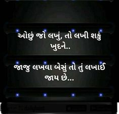 Henna Designs For Kids, Gujarati Shayri, True Feelings Quotes, My Better Half, She Quotes, Gujarati Quotes, Girl Photography Poses, Funny Images, I Am Awesome