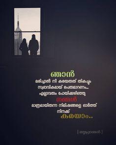 Sad Love Quotes, True Quotes, Depression Illustration, Love Quotes In Malayalam, Happy Promise Day, Sad Song Lyrics, Introvert Quotes, Love Failure, Death Quotes