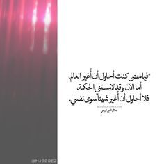 — mjcodez #1 Tumblr's Source For Arabic Typography Quotes | Arabic Quotes | MJCODEZ