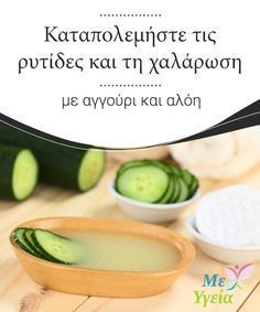 Wypróbuj aloes z ogórkiem — Krok do Zdrowia Beauty Recipe, Skin Tips, Health Diet, Face And Body, Cucumber, Remedies, Hair Beauty, Fruit, Recipes