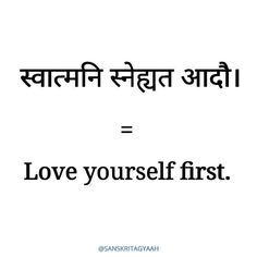 संस्कृतज्ञा: is going to publish the words and sentences of sanskrit . Mantra Tattoo, Sanskrit Tattoo, Hindi Tattoo, Sanskrit Quotes, Sanskrit Mantra, Sanskrit Words, Tattoo Quotes, Arabic Tattoos, Wörter Tattoos