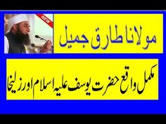 Full Story By Moulana Tariq Jameel, Hazrat Yousaf AS And Zuleikha, Best ...