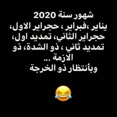 Funny Study Quotes, Funny Qoutes, Crazy Funny Memes, Jokes Quotes, Funny Texts, Arabic Memes, Arabic Funny, Funny Arabic Quotes, Talking Quotes