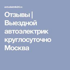 Отзывы   Выездной автоэлектрик круглосуточно Москва