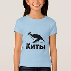 A product with a font of a whale with the word whales (Киты) in Russian under the whale. You can also customise this product to change the text, font type and text colour. Получить этот уникальный продукт с русским словом на нем.