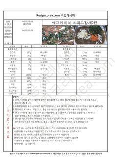 업소용 불지 않는 잡채 만들기 레시피입니다 잡채는 전국민이 좋아하는 메뉴중의 하나인대요 대부분 잡채를... Korean Food, Food Menu, Kimchi, Recipe Collection, Food Plating, Noodle, Food And Drink, Cooking, Recipes