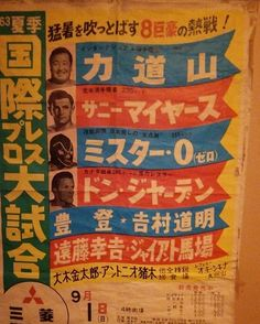 Japanese Wrestling, Sport Of Kings, Japanese Graphic Design, Retro Ads, Tabletop Rpg, Professional Wrestling, Taiwan, Vintage Photos, Classic