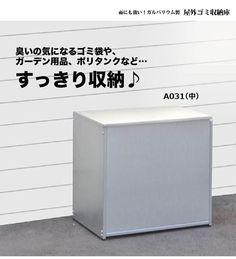 インテリア・家具 通販【セカイカグ】 / ゴミ箱 屋外 サビに強い素材を使用 ふた付き 日本製 生ゴミの嫌な臭いも籠もりにくい! 送料無料