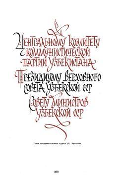 Фотография Typography Prints, Lettering, Flat Brush, Arabic Calligraphy, Russian Style, Penmanship, Drawing Letters, Arabic Calligraphy Art, Brush Lettering